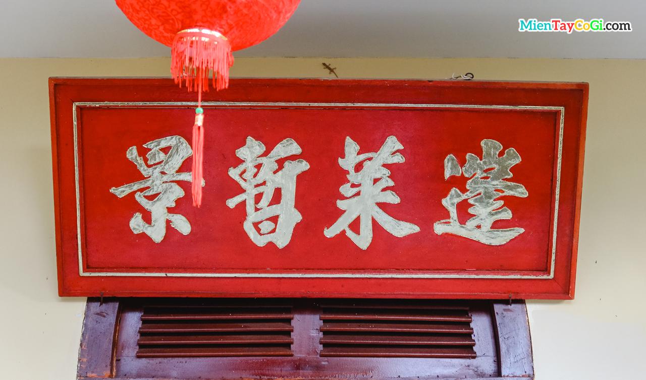 Bảng hiệu trước Chánh điện chùa Hiệp Minh Cần Thơ